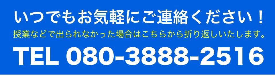 学研みらい教室の電話番号