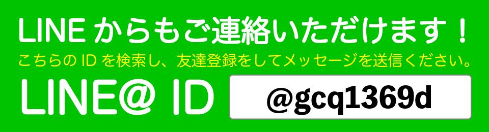 Line@からもご連絡承ります!