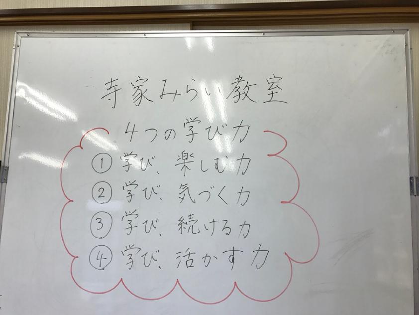 学研みらい教室の様子